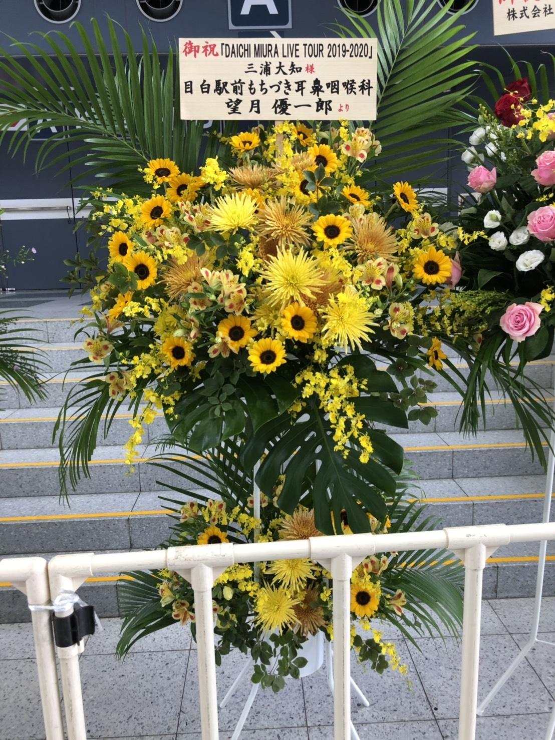 三浦大知コンサート2019