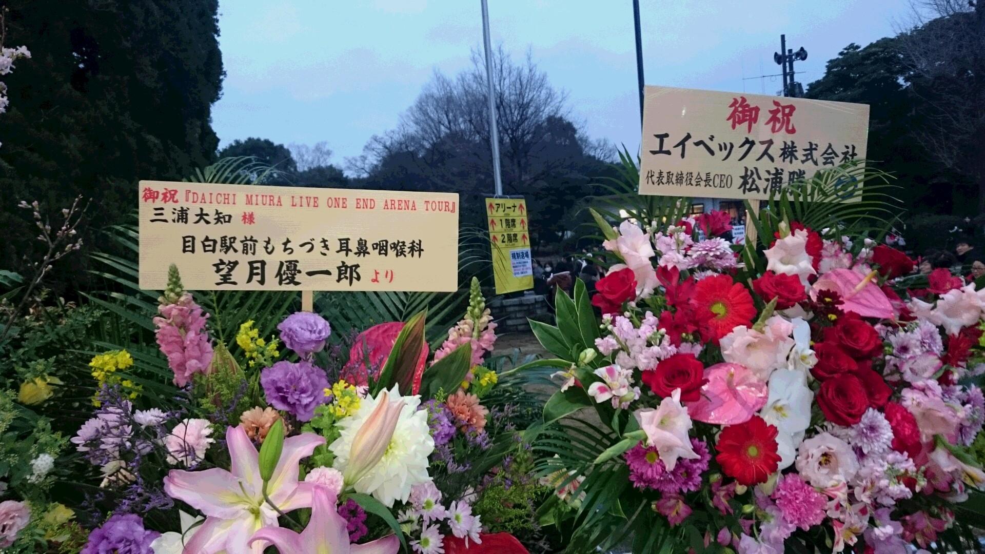 三浦大知コンサート