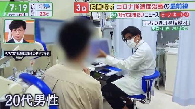 目白もちづき耳鼻咽喉科院長テレビ出演2