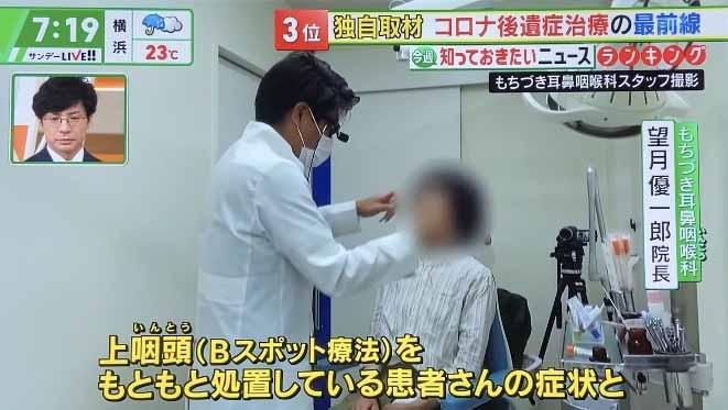 目白もちづき耳鼻咽喉科/望月院長テレビ出演