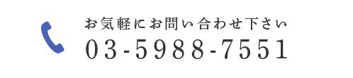 tel_03-5988-7551.png